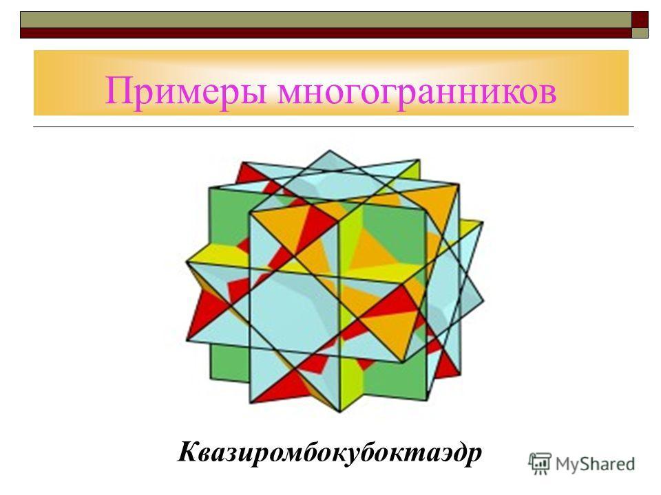 Примеры многогранников Квазиромбокубоктаэдр