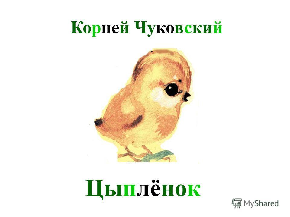 Корней Чуковский Цыплёнок