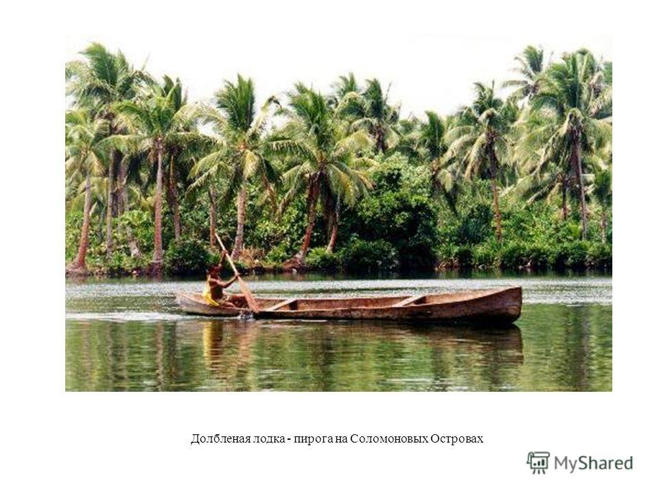 Долбленая лодка - пирога на Соломоновых Островах