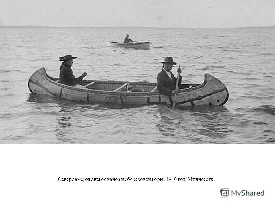 Североамериканское каноэ из березовой коры. 1910 год, Миннесота.