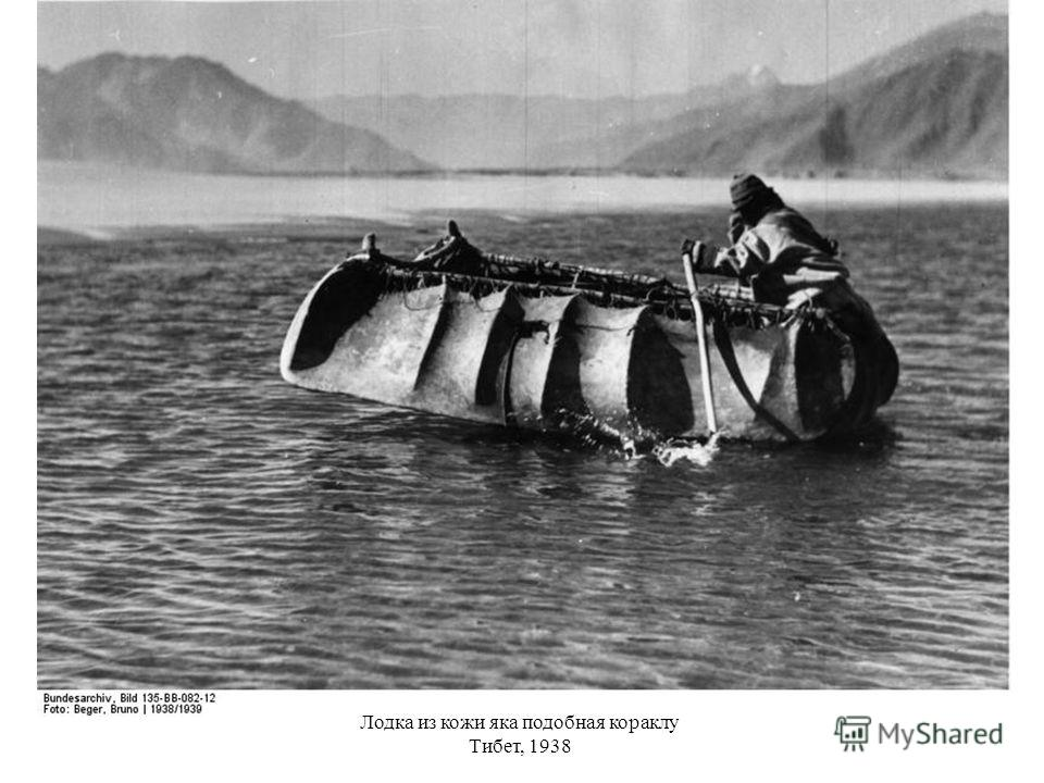 Лодка из кожи яка подобная кораклу Тибет, 1938