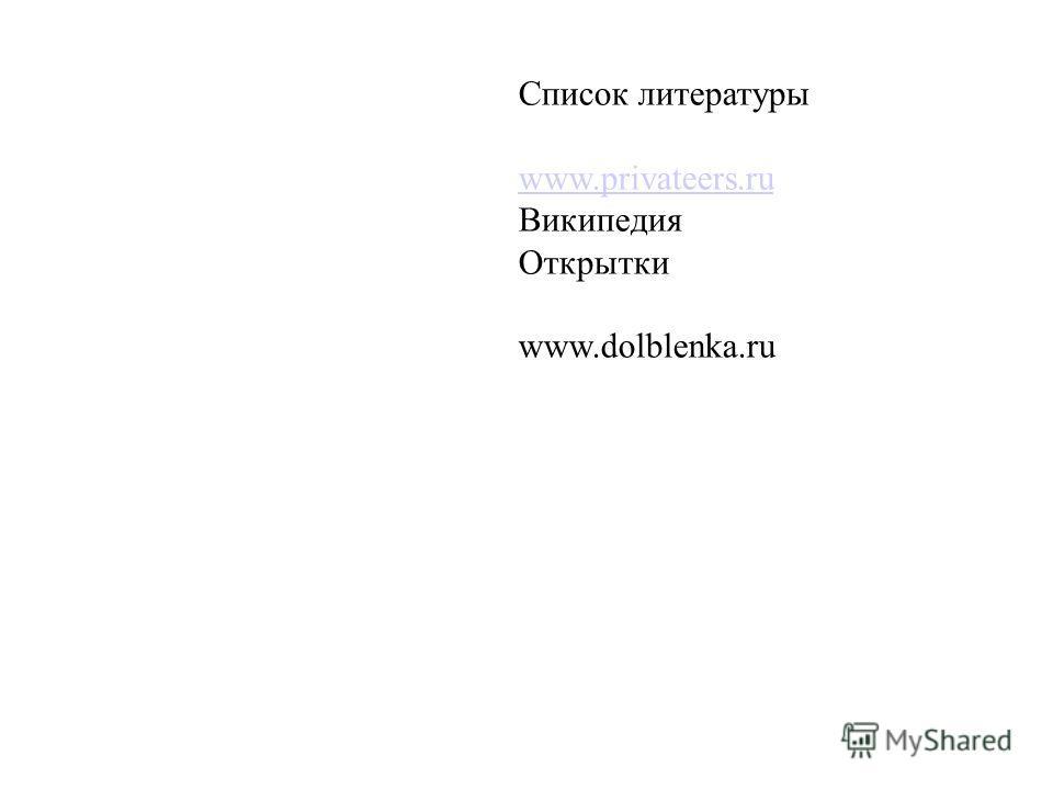 Список литературы www.privateers.ru Википедия Открытки www.dolblenka.ru