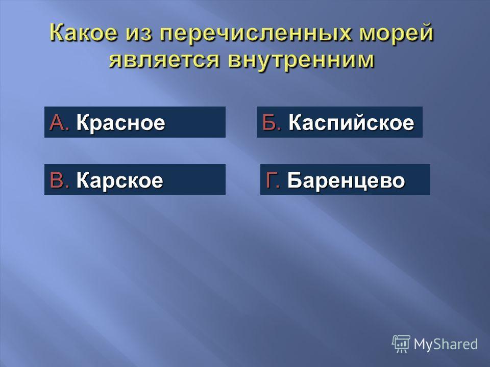 А. Красное Б. Каспийское В. Карское Г. Баренцево