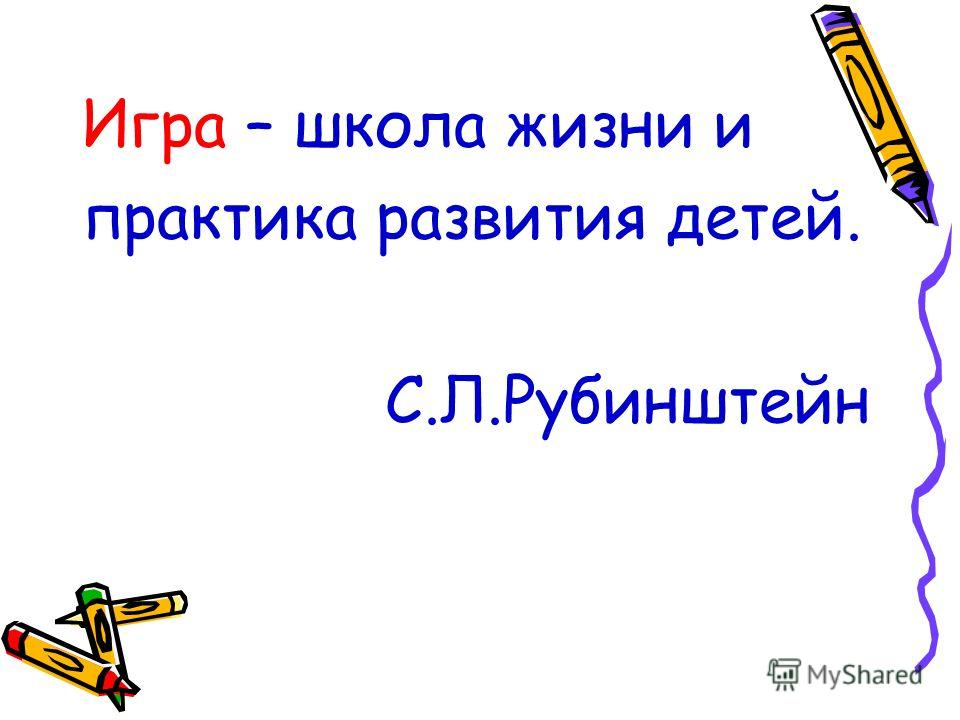 Игра – школа жизни и практика развития детей. С.Л.Рубинштейн