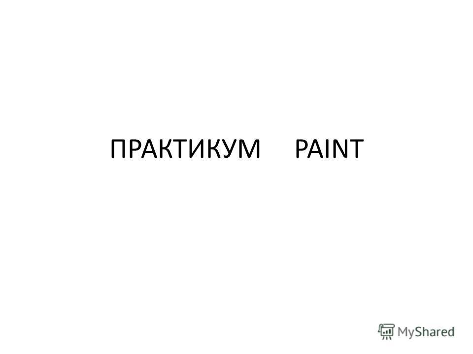ПРАКТИКУМ PAINT