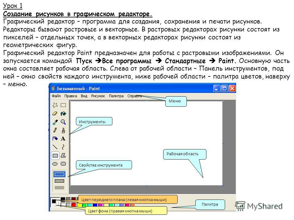 Урок 1 Создание рисунков в графическом редакторе. Графический редактор – программа для создания, сохранения и печати рисунков. Редакторы бывают растровые и векторные. В растровых редакторах рисунки состоят из пикселей – отдельных точек, а в векторных