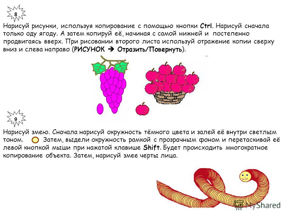 8 9 Нарисуй рисунки, используя копирование с помощью кнопки Ctrl. Нарисуй сначала только оду ягоду. А затем копируй её, начиная с самой нижней и постепенно продвигаясь вверх. При рисовании второго листа используй отражение копии сверху вниз и слева н