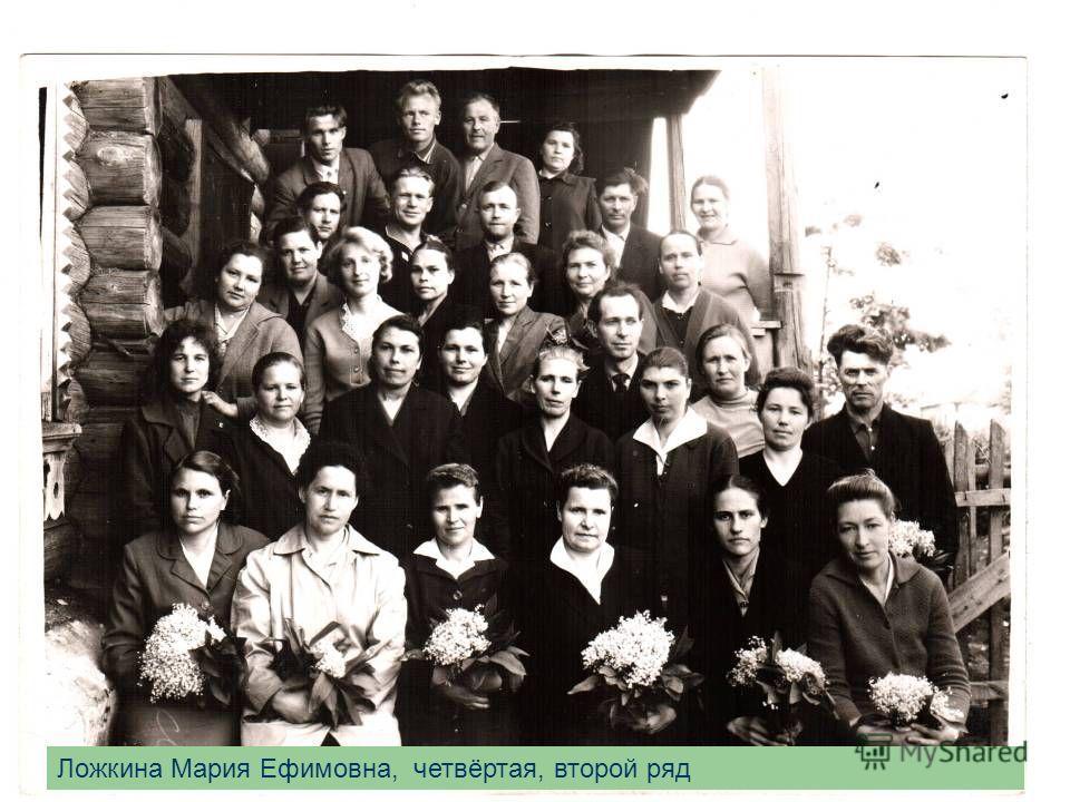 Ложкина Мария Ефимовна, четвёртая, второй ряд