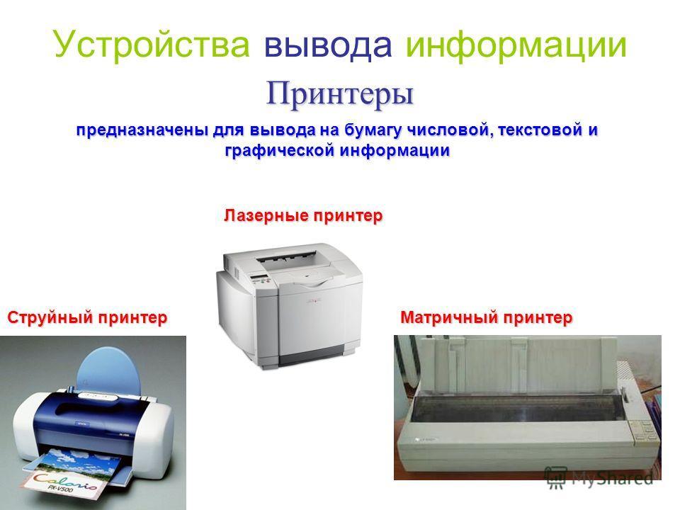 Принтеры Устройства вывода информации предназначены для вывода на бумагу числовой, текстовой и графической информации Матричный принтер Струйный принтер Лазерные принтер