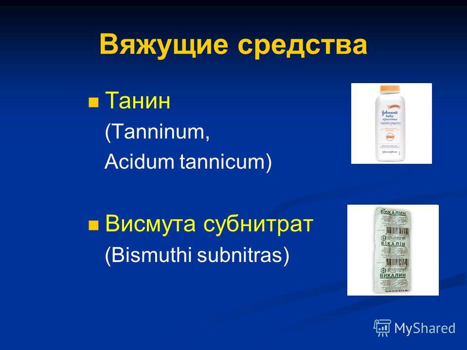 Вяжущие средства Танин (Tanninum, Acidum tannicum) Висмута субнитрат (Bismuthi subnitras)