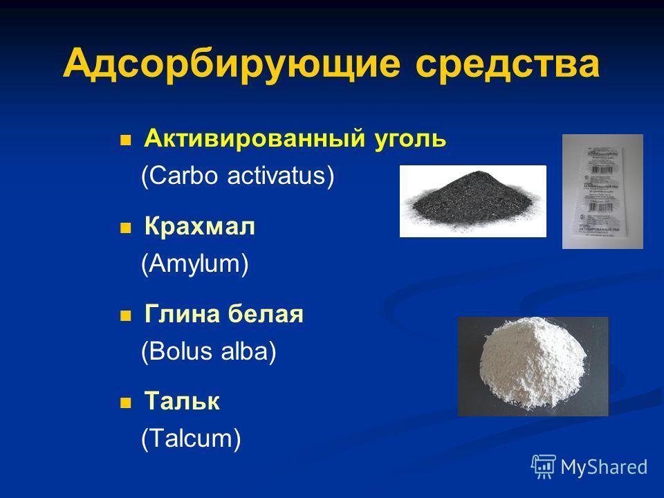 Адсорбирующие средства Активированный уголь (Carbo activatus) Крахмал (Amylum) Глина белая (Bolus alba) Тальк (Talcum)