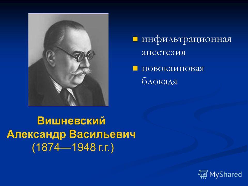 инфильтрационная анестезия новокаиновая блокада Вишневский Александр Васильевич (18741948 г.г.)