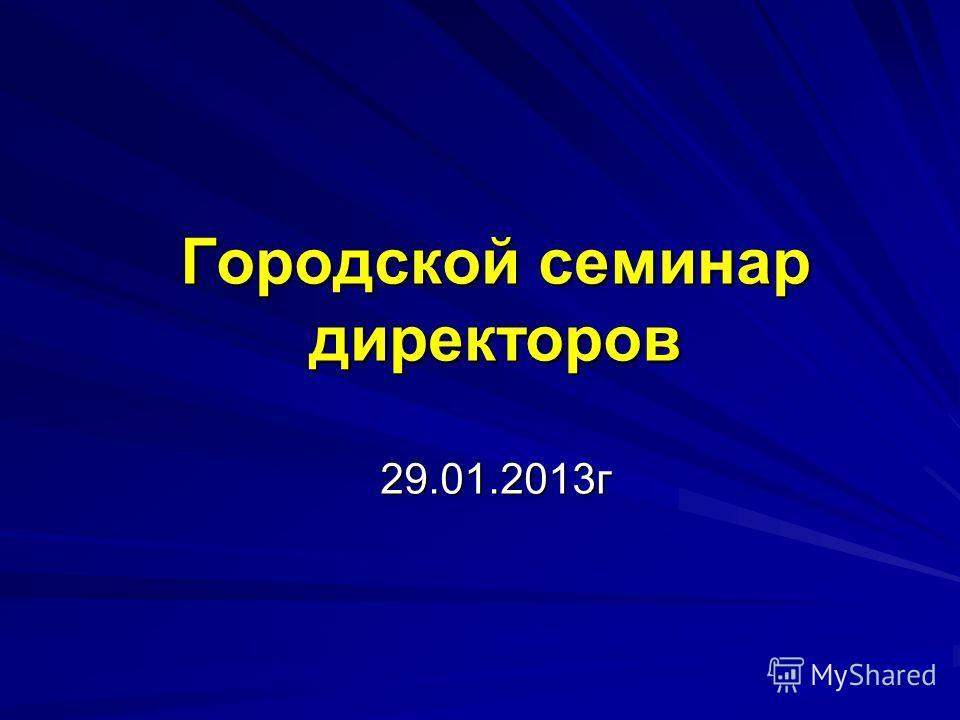 Городской семинар директоров 29.01.2013г