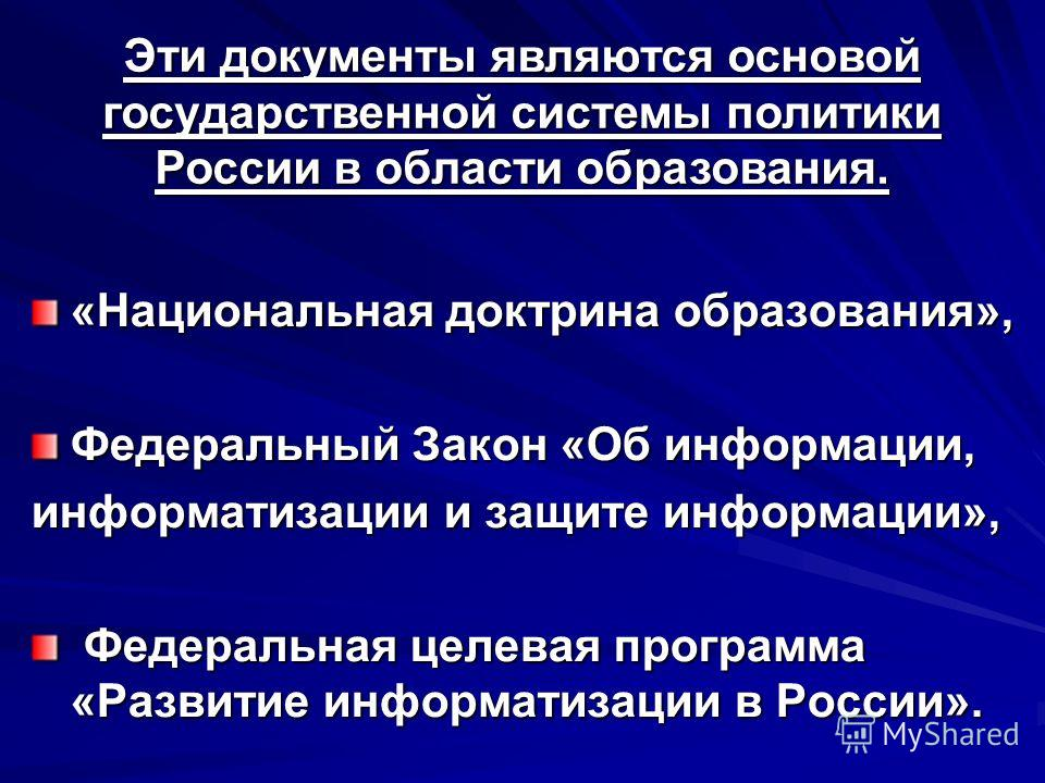 «Национальная доктрина образования», Федеральный Закон «Об информации, информатизации и защите информации», Федеральная целевая программа «Развитие информатизации в России». Федеральная целевая программа «Развитие информатизации в России». Эти докуме