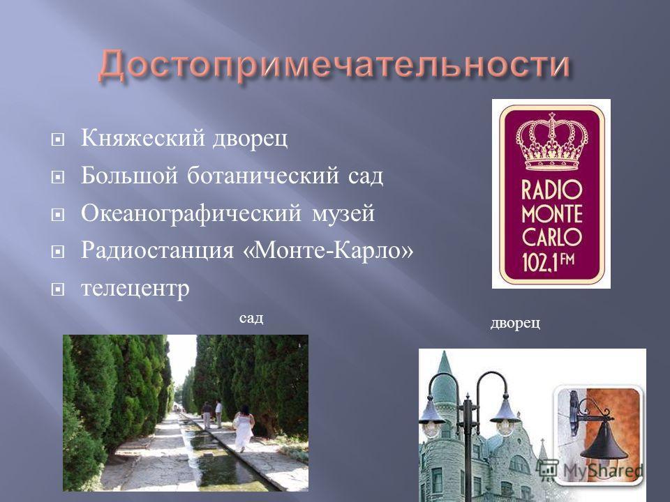 Княжеский дворец Большой ботанический сад Океанографический музей Радиостанция « Монте - Карло » телецентр дворец сад