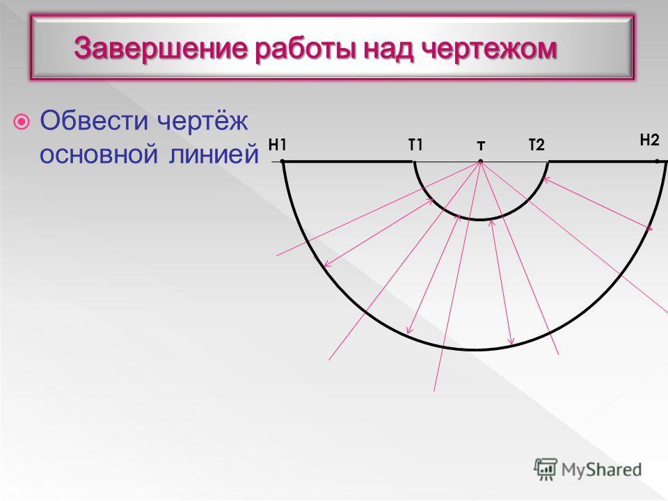 Обвести чертёж основной линией. тТ1Т2Н1 Н2..
