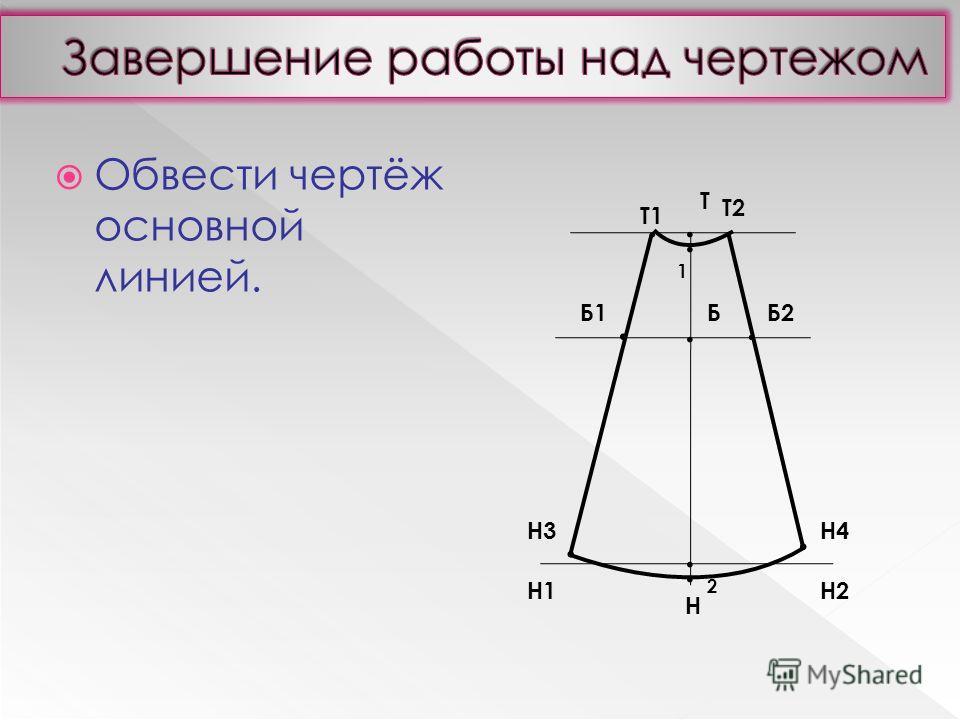 Обвести чертёж основной линией.. Н. Б. Т.. Т1 Т2.. Б1Б2 Н2 1 2.. Н1 Н3Н4..