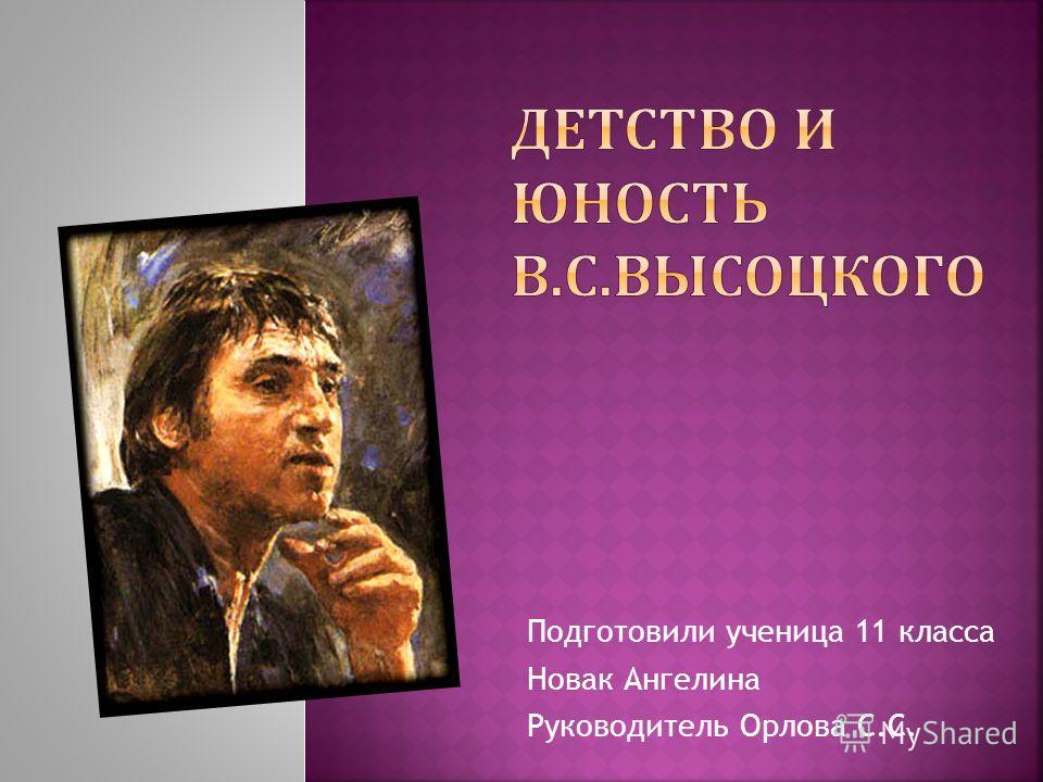 Подготовили ученица 11 класса Новак Ангелина Руководитель Орлова С.С.