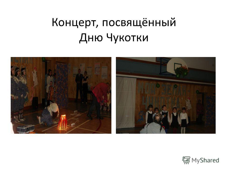Концерт, посвящённый Дню Чукотки