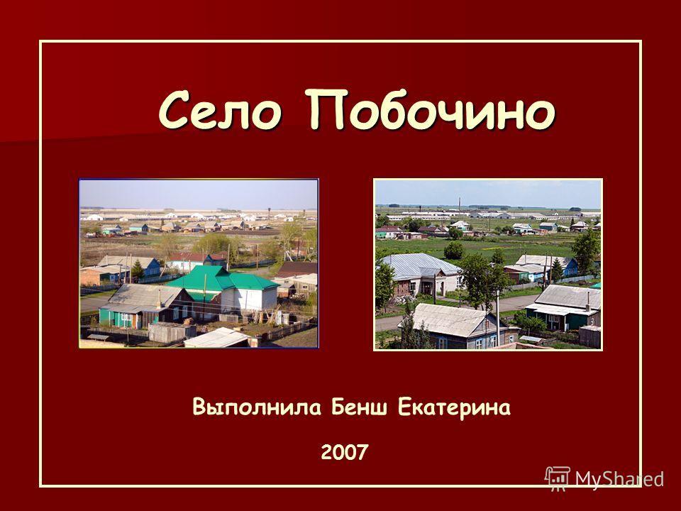 Село Побочино Выполнила Бенш Екатерина 2007