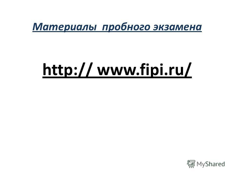 Материалы пробного экзамена http:// www.fipi.ru/