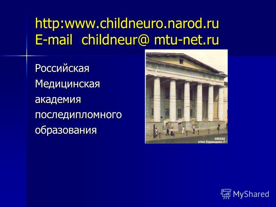 http:www.сhildneuro.narod.ru E-mail childneur@ mtu-net.ru РоссийскаяМедицинскаяакадемияпоследипломногообразования