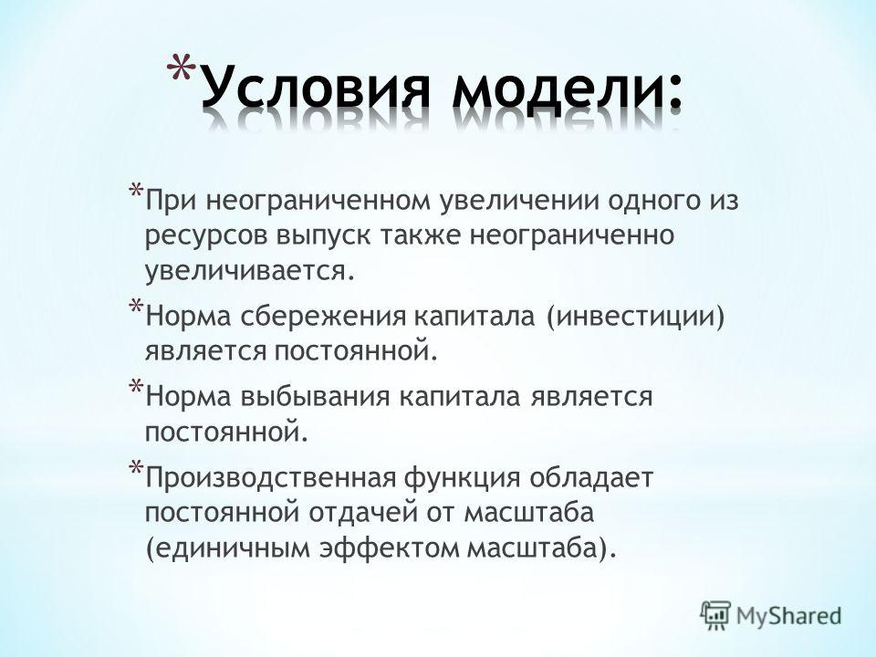 http://images.myshared.ru/6/549071/slide_7.jpg