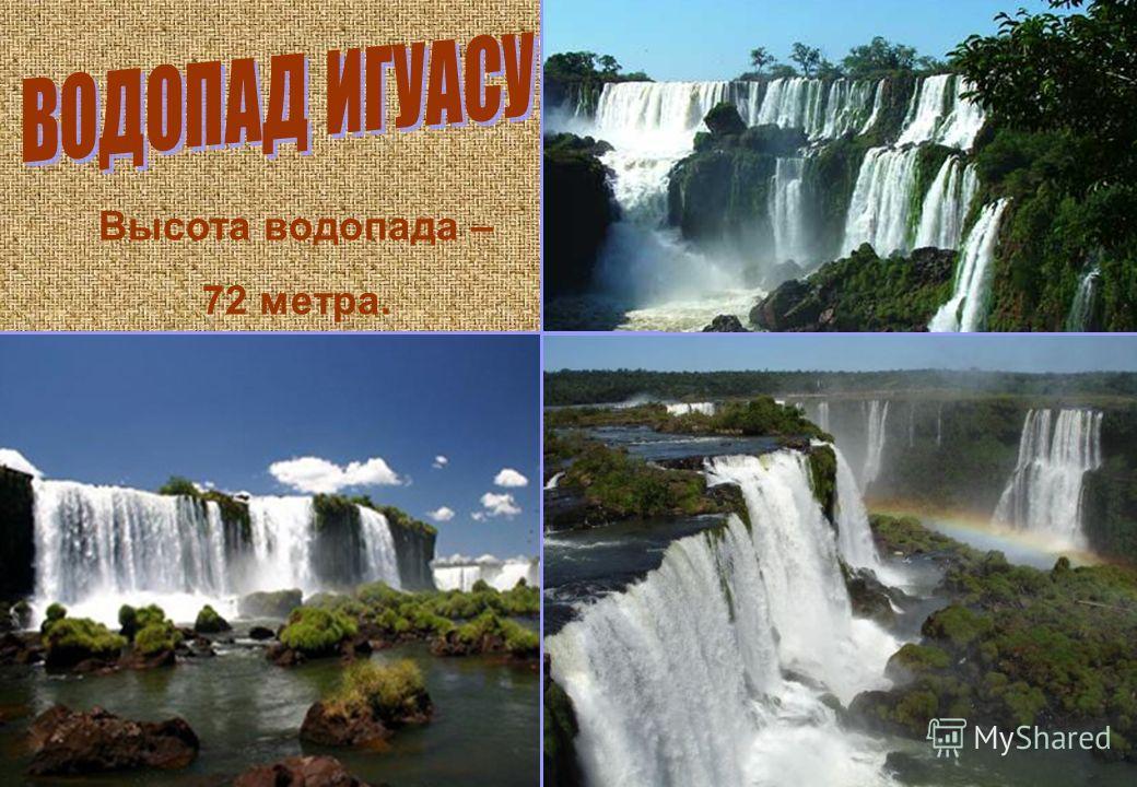 Высота водопада – 72 метра.