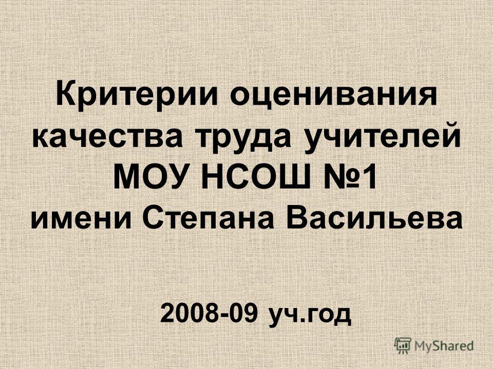 Критерии оценивания качества труда учителей МОУ НСОШ 1 имени Степана Васильева 2008-09 уч.год