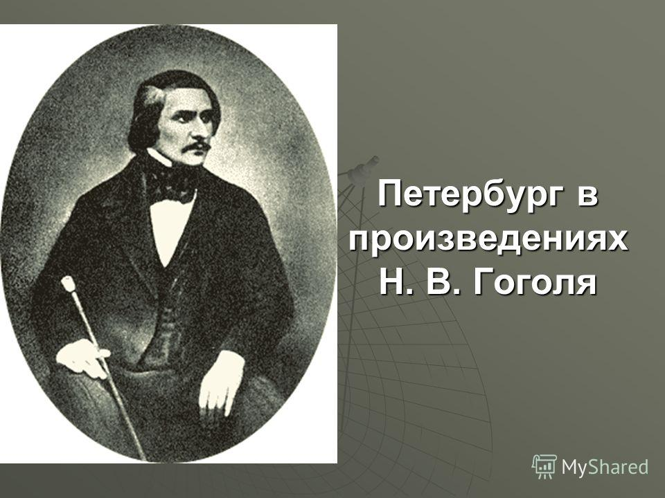 Петербург в произведениях Н. В. Гоголя