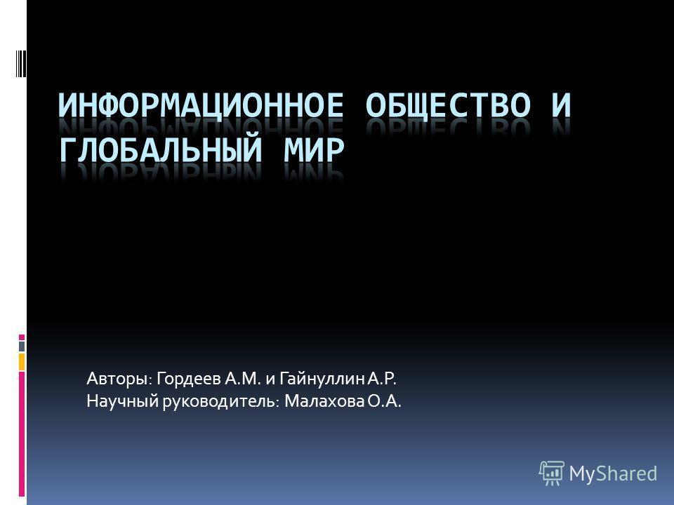 Авторы: Гордеев А.М. и Гайнуллин А.Р. Научный руководитель: Малахова О.А.