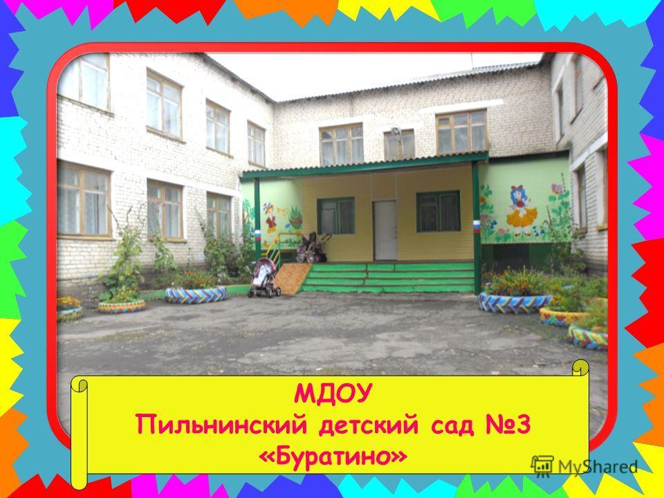 МДОУ Пильнинский детский сад 3 «Буратино»