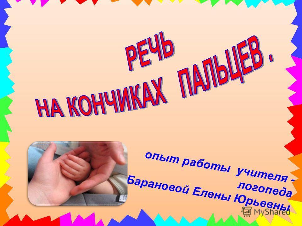 опыт работы учителя - логопеда Барановой Елены Юрьевны