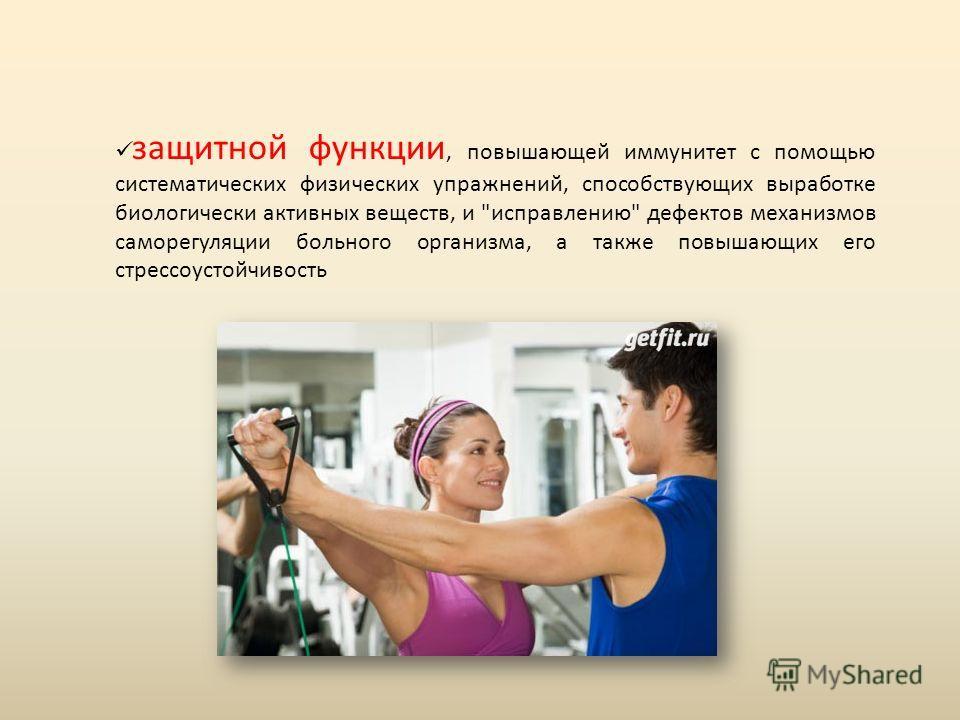 защитной функции, повышающей иммунитет с помощью систематических физических упражнений, способствующих выработке биологически активных веществ, и