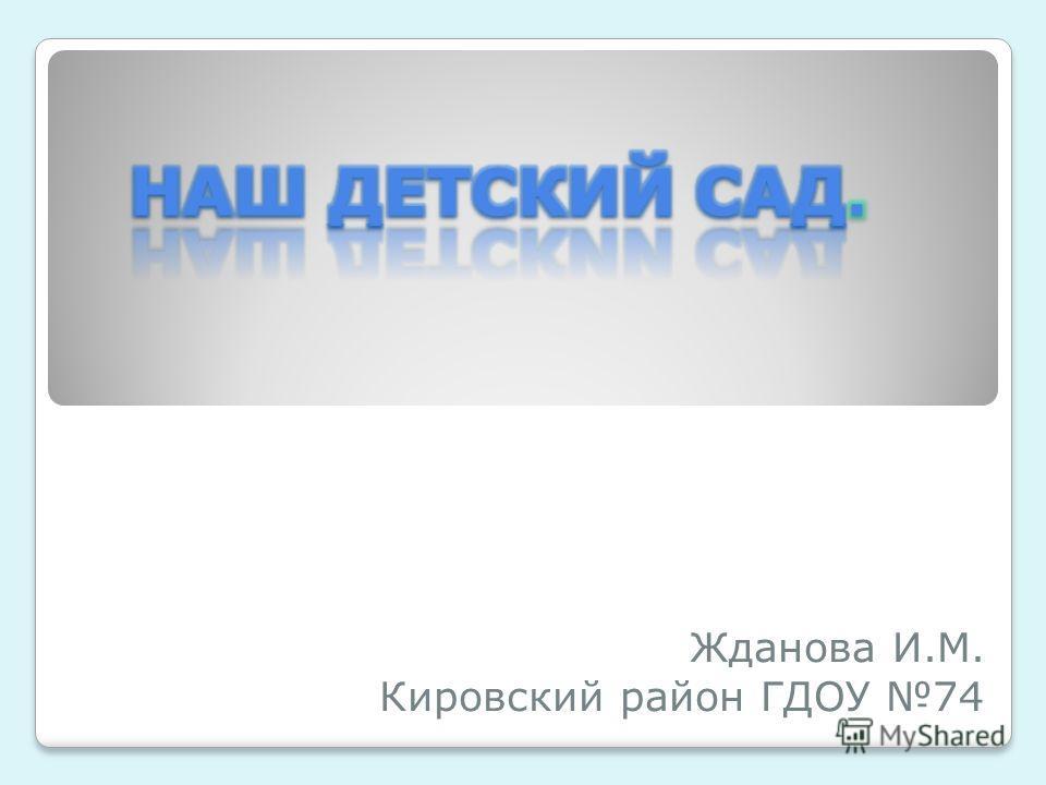 Жданова И.М. Кировский район ГДОУ 74