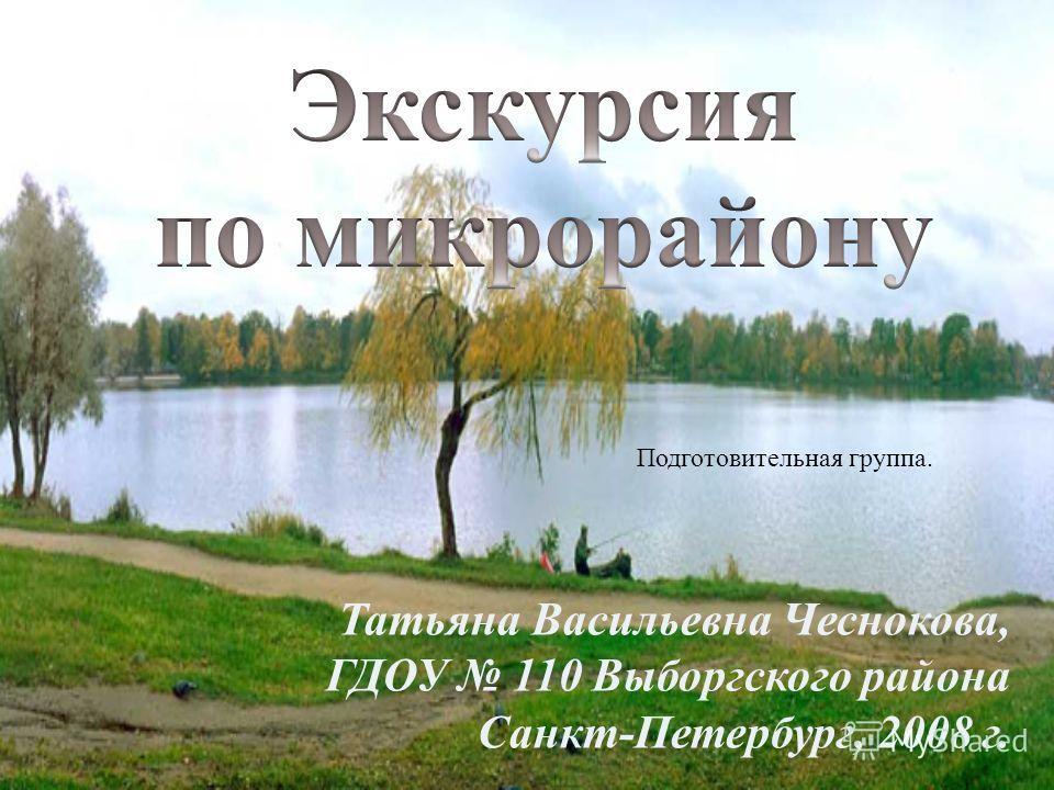 Татьяна Васильевна Чеснокова, ГДОУ 110 Выборгского района Санкт-Петербург, 2008 г. Подготовительная группа.