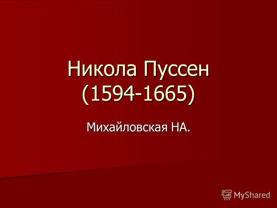 Никола Пуссен (1594-1665) Михайловская НА.