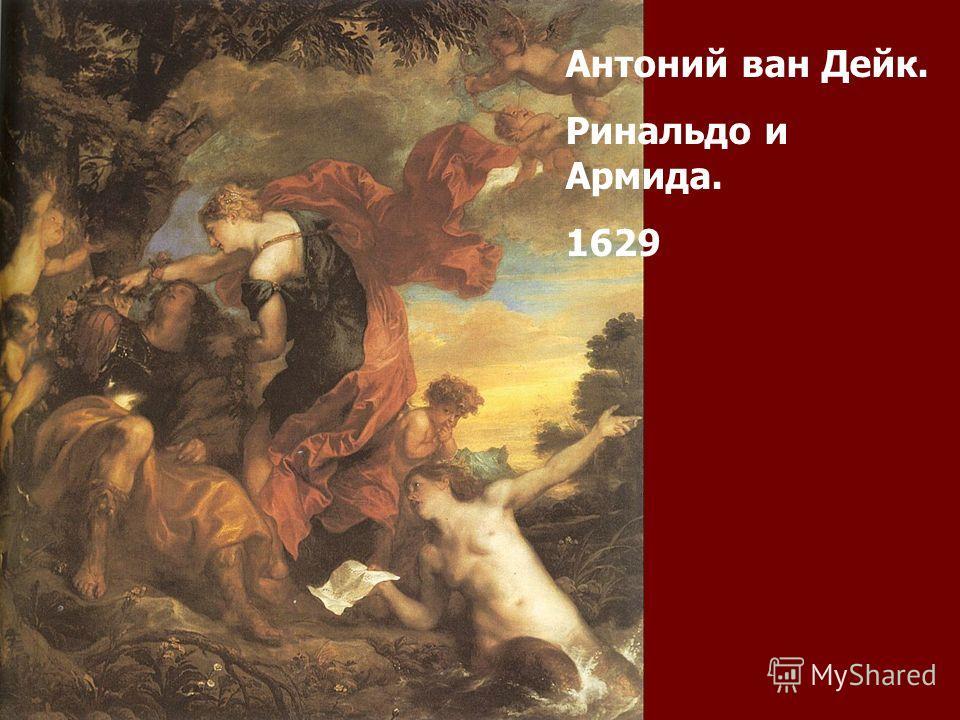 Антоний ван Дейк. Ринальдо и Армида. 1629