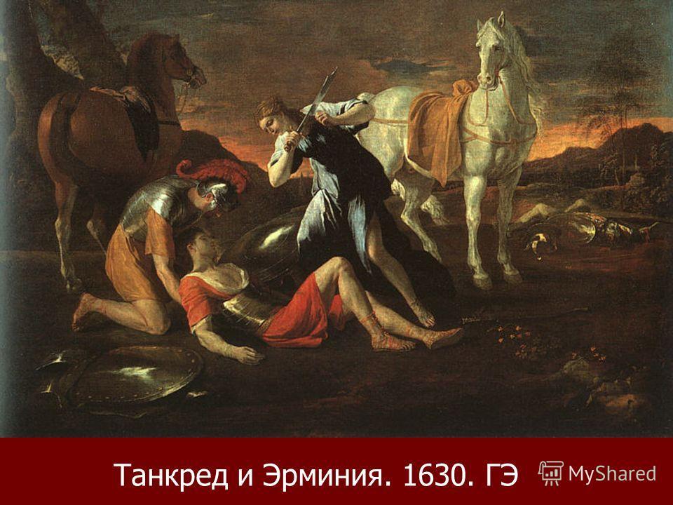 Танкред и Эрминия. 1630. ГЭ
