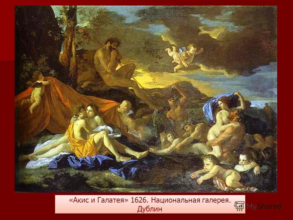 «Акис и Галатея» 1626. Национальная галерея. Дублин