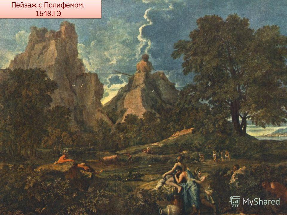 Пейзаж с Полифемом. 1648.ГЭ