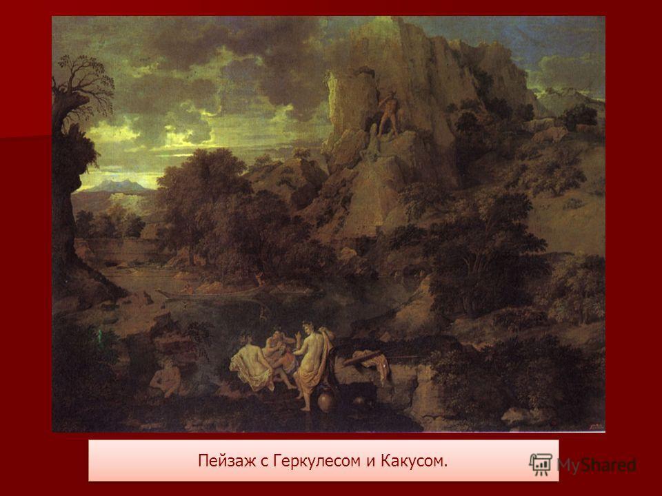 Пейзаж с Геркулесом и Какусом.