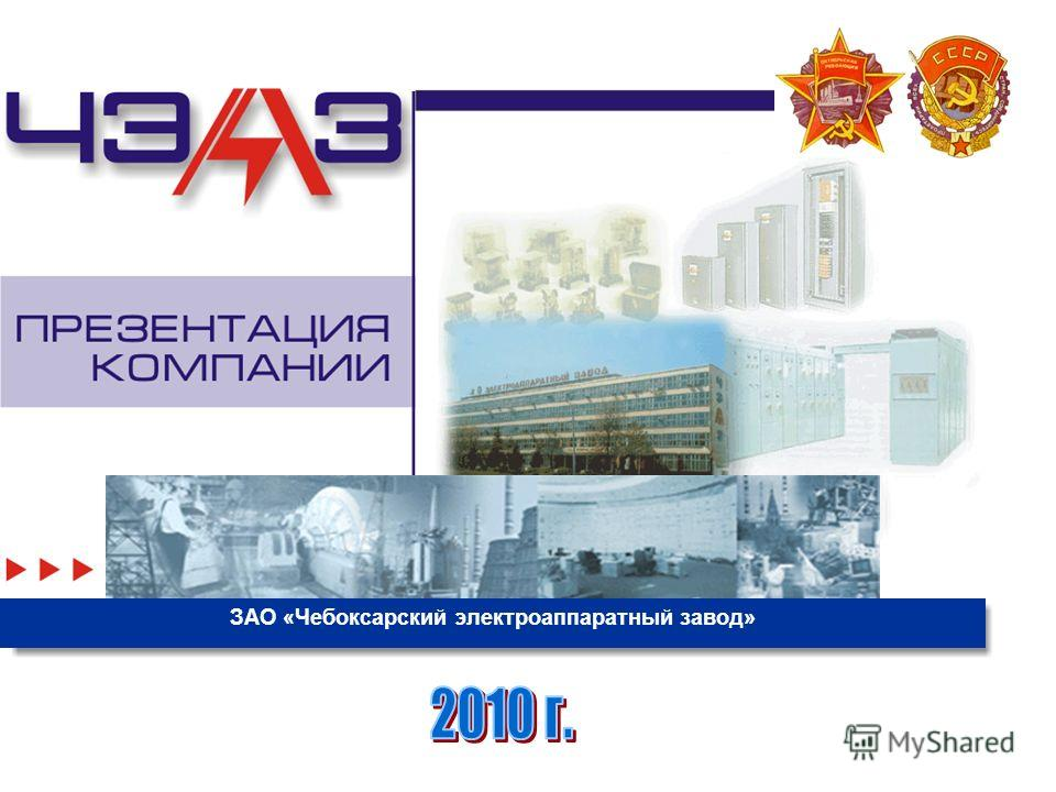 ЗАО «Чебоксарский электроаппаратный завод»