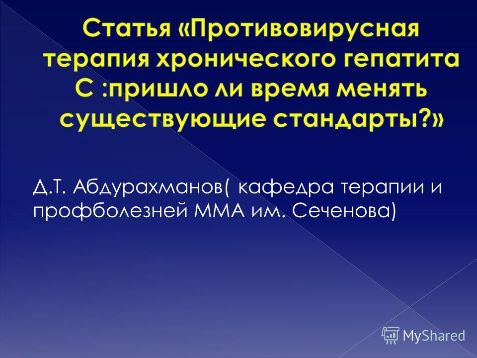 Д.Т. Абдурахманов( кафедра терапии и профболезней ММА им. Сеченова)