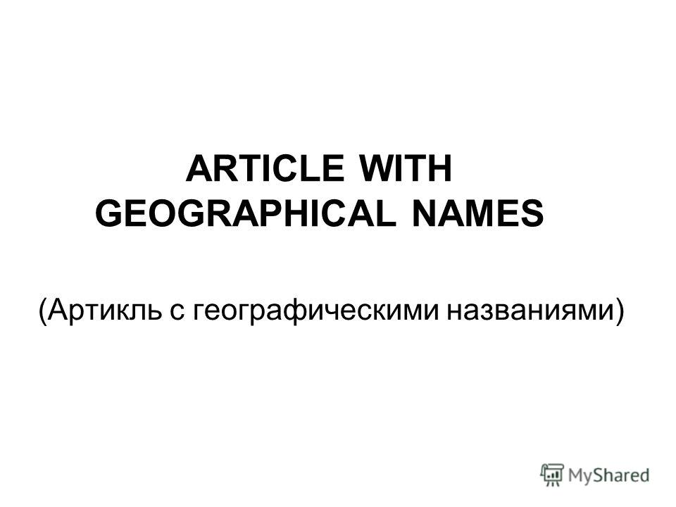 ARTICLE WITH GEOGRAPHICAL NAMES (Артикль с географическими названиями)
