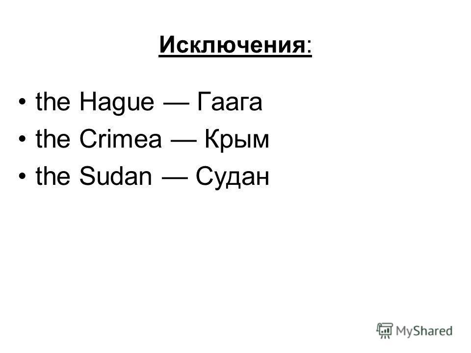 Исключения: the Hague Гаага the Crimea Крым the Sudan Судан