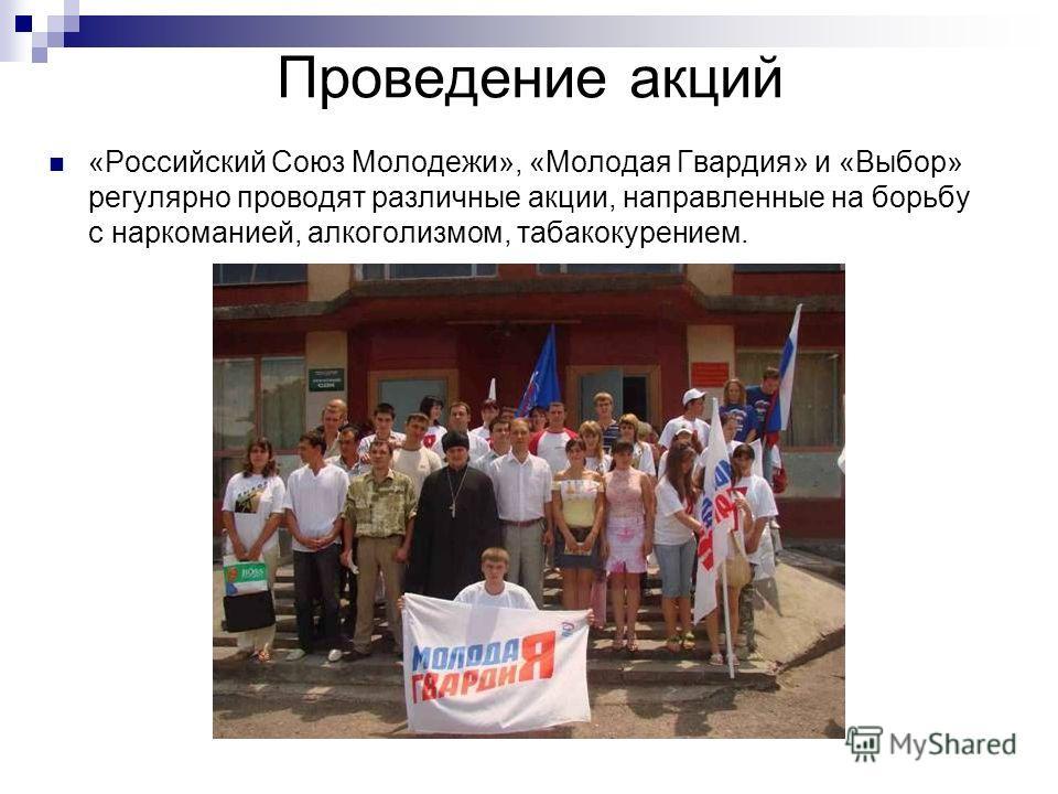 Проведение акций «Российский Союз Молодежи», «Молодая Гвардия» и «Выбор» регулярно проводят различные акции, направленные на борьбу с наркоманией, алкоголизмом, табакокурением.