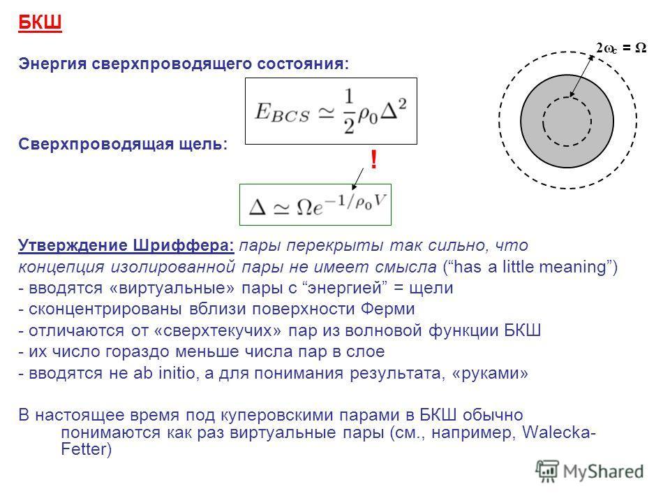 БКШ Энергия сверхпроводящего состояния: Сверхпроводящая щель: Утверждение Шриффера: пары перекрыты так сильно, что концепция изолированной пары не имеет смысла (has a little meaning) - вводятся «виртуальные» пары с энергией = щели - сконцентрированы