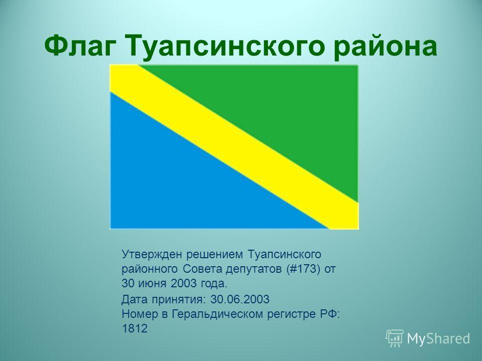 Флаг Туапсинского района Утвержден решением Туапсинского районного Совета депутатов (#173) от 30 июня 2003 года. Дата принятия: 30.06.2003 Номер в Геральдическом регистре РФ: 1812