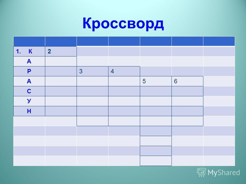 1. К2 А Р34 А56 С У Н